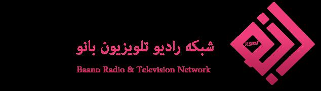 شبکه رادیو تلویزیون بانو